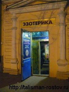 наш-магазин