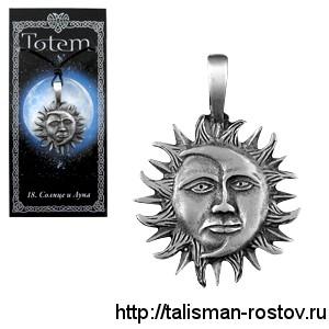 Амулет «TOTEM» 18 Солнце и Луна