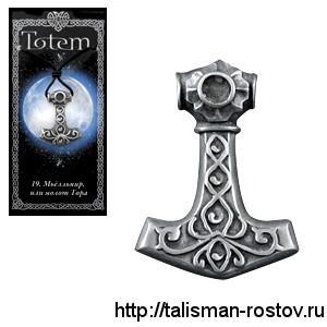 Амулет «TOTEM» 19 Мьёлльнир, или молот Тора