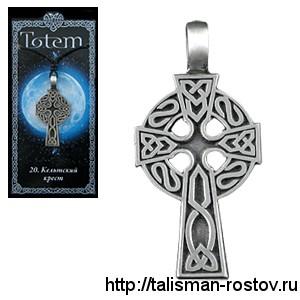 Амулет «TOTEM» 20 Кельтский крест