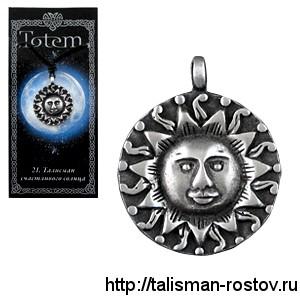 Амулет «TOTEM» 21 Талисман счастливого солнца