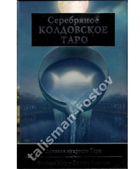 Серебряное Колдовское Таро