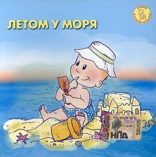 Летом у моря