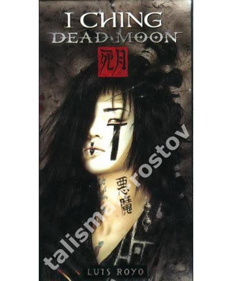 Оракул И-Цзин (Мертвая Луна)
