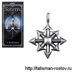 Амулет «TOTEM» 3 Звезда Хаоса