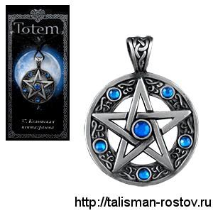 Амулет TOTEM 37 Кельтская пентаграмма