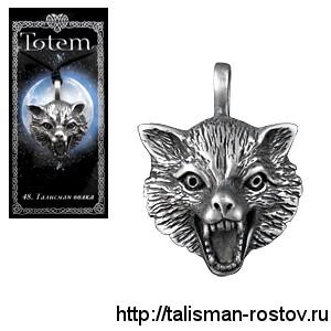 Амулет Тотем №48, Волк